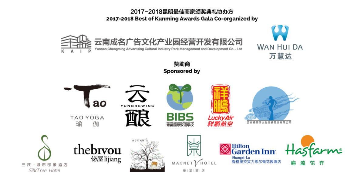 Winners  Best Of Kunming Awards 2017-2018