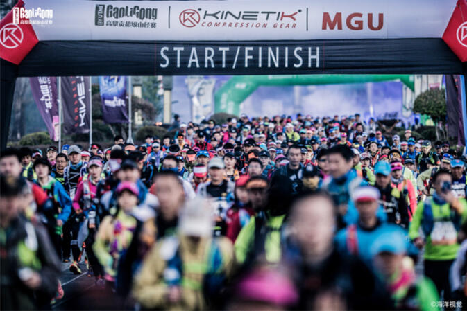 Start line at Gaoligong by UTMB (image credit: Ocean Visuals)