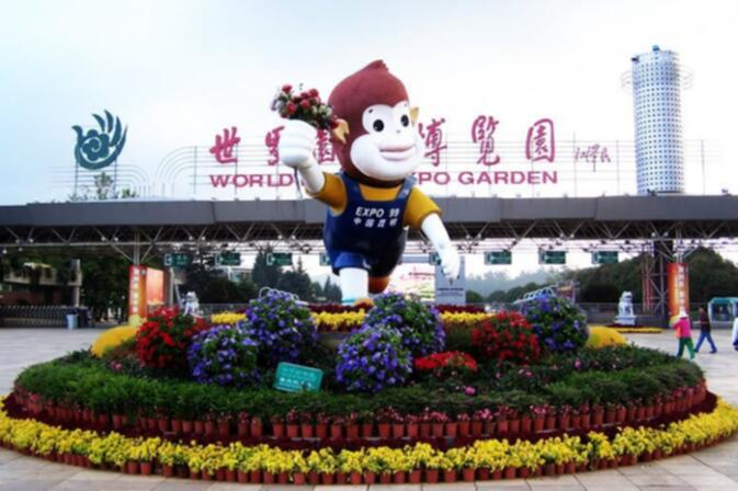 Kunming World Horti-Expo Garden 1999