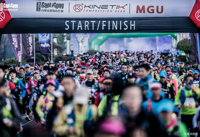 Crowd of runners the start of the 2018 race. Gaoligong by UTMB has already attracted 4,000 participants (image credit: Ocean Visuals / Gaoligong by UTMB)