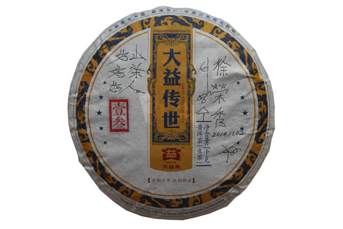 The auctioned Pu'er tea cake