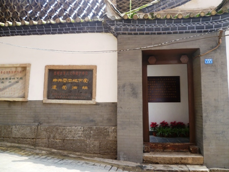 The front of the museum in Jiexiao Xiang