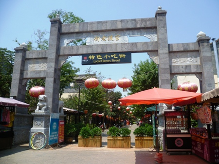 Guandu Old Town's food street