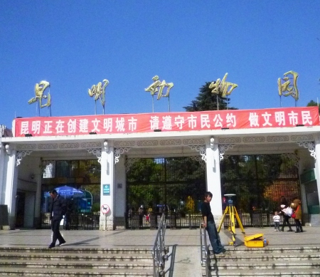 Kunming Zoo's south entrance