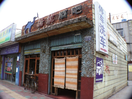 The Baita Lu Camel Bar was open from 1997 through 2006