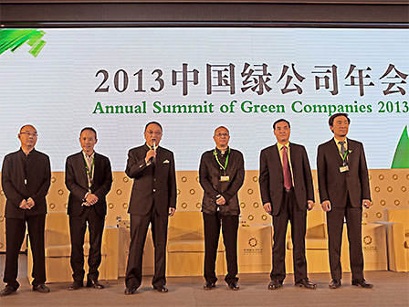 Liu Chuanzhi (third from left) addresses the China Entrepreneur Club's Summit of Green Companies