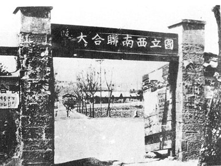 The gate to NSAU, which still stands inside Yunnan Normal University