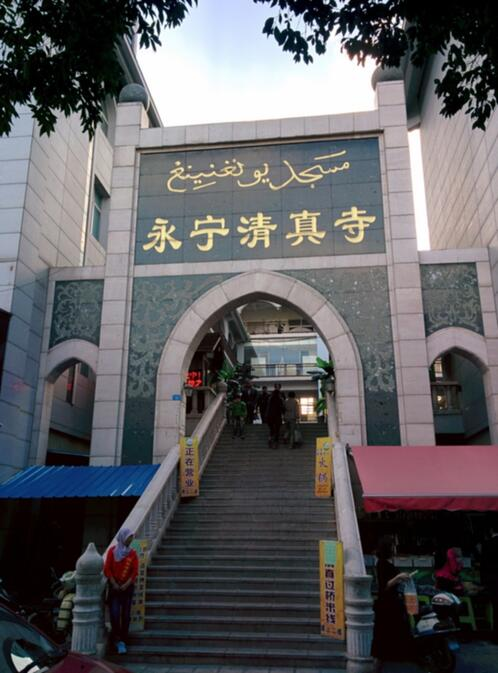 Business as usual at a Kunming mosque