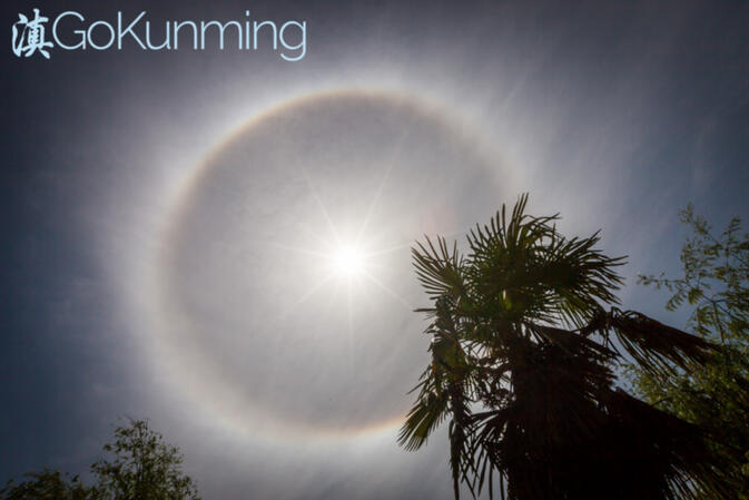 The sun above Yuhu Village, ringed by what is apparently referred to as a halo, or nimbus