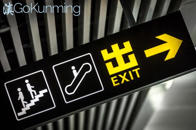 A quick guide to Kunming's Metro Line 2 - GoKunming