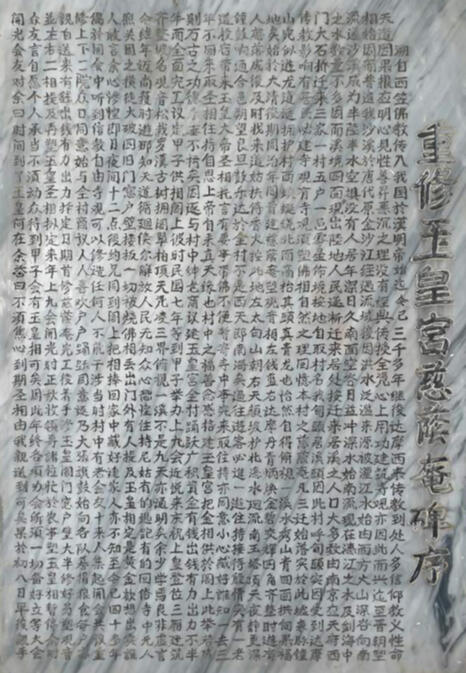 The stone tablet containing the story of Buddhism, Shaxi and Ciyin Temple