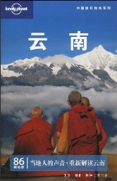 Lonely planet Chinese language guide to Yunnan
