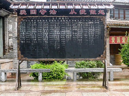 A blackboard inside the Donglianhua Mosque instructs worshippers to play nice with their neighbors