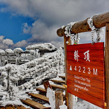 The viewing platform on the peak of Jiaozi Snow Mountain stands at 4,223 meters above sea level