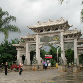 Park archway in Mengzi (image credit: Benjamin Campbell)