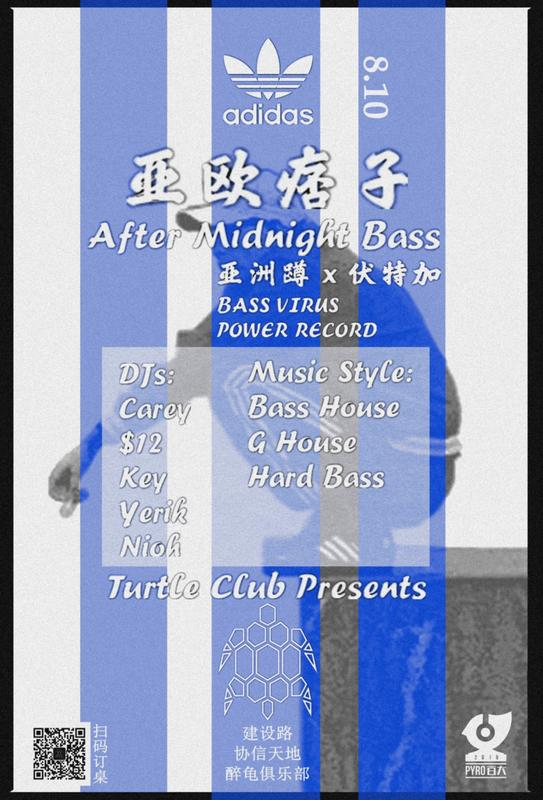 After Midnight Bass @ Turtle Club – Events Calendar - GoKunming