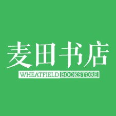 Wheatfield Bookstore (Guofang location)