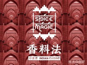 Spice Magic Indian Cuisine (Tongde)