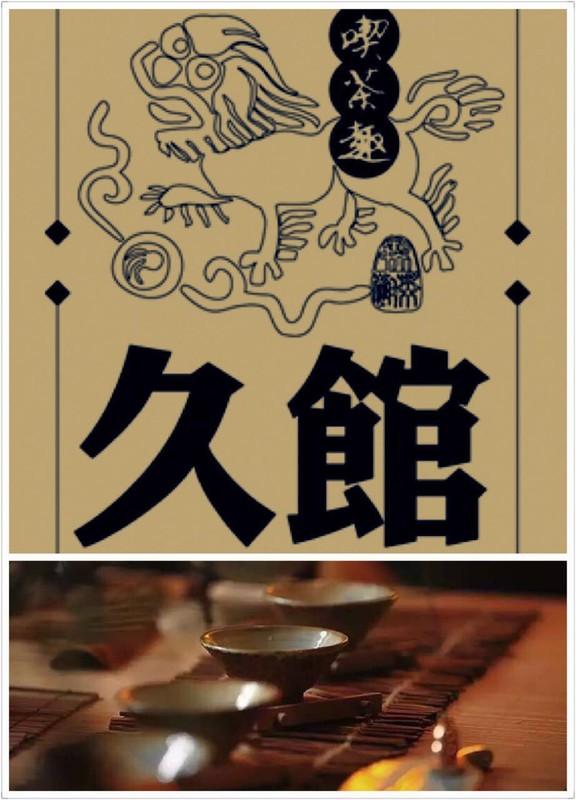Jiuguan Tea House