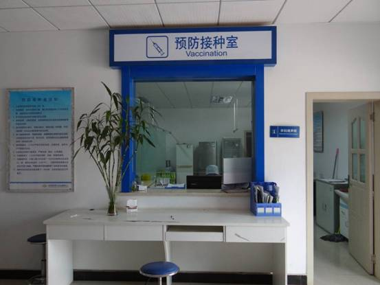 Yunnan International Travel Hygiene Healthcare Centre