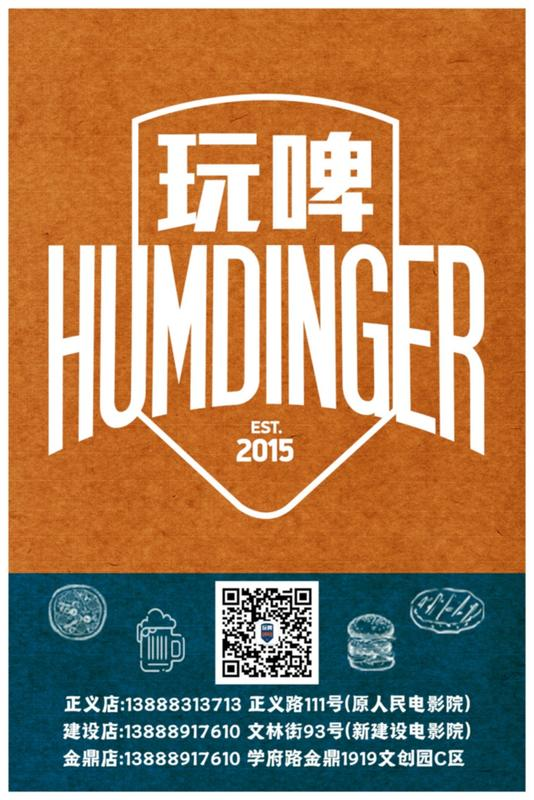 Humdinger (Jinding location)