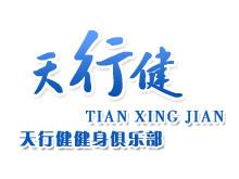 Tianxing Jian International Fitness Club