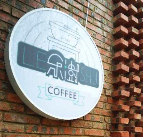 Le Shu Cafe Bar