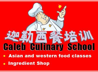 Caleb Culinary School