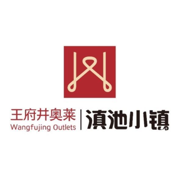 Wangfujing Outlets Town