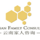 Yunnan Family Consulting