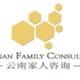 Yunnan Family Consulting