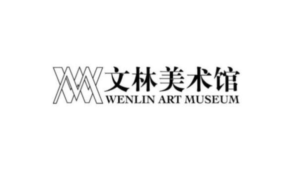 Wenlin Art Museum