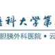Kunming Medical University Second Affiliated Hospital