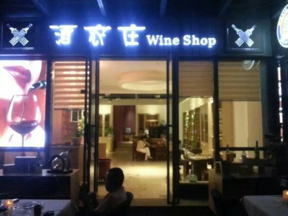 Wine Farm Shop