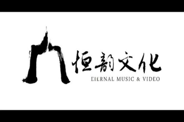 Hengyun Music Studio