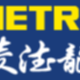Metro Supermarket (Guangfu Location)