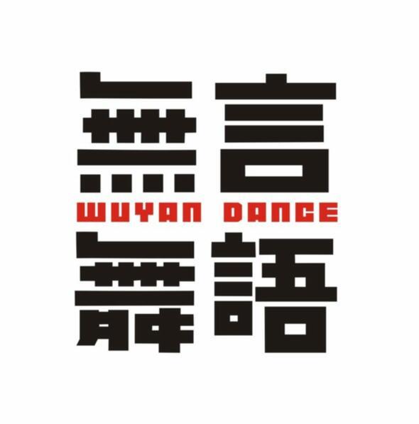 Wuyan Wuyu Dance