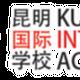 Kunming International Academy