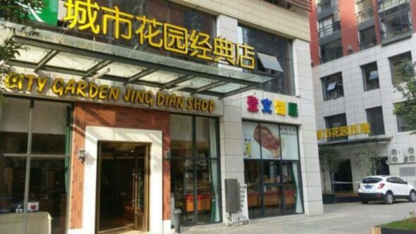 City Garden Jingdian Shop