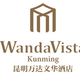 Wanda Vista Kunming