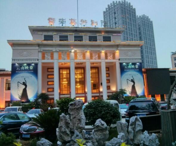 Yunnan Art Theater