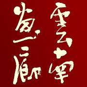 Yunnan Gallery