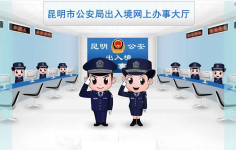 Public Security Bureau Exit & Entry Certificates Service (Visa) Office
