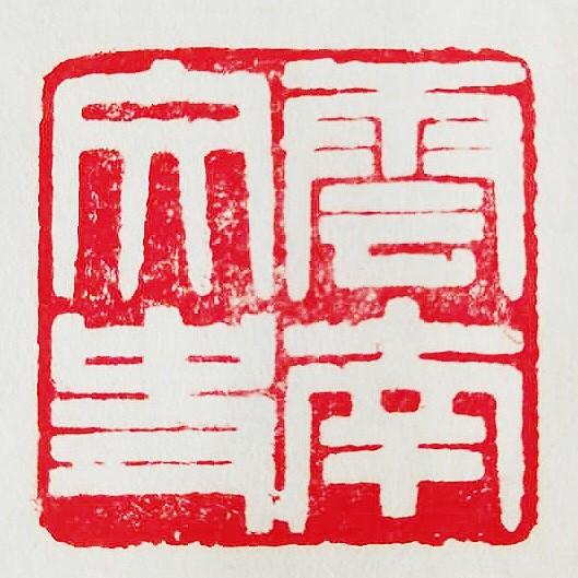 Yunnan Literature and History Research Hall