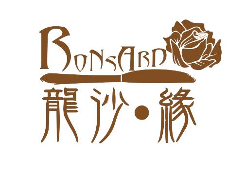 Ronsard Restaurant