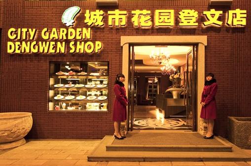 City Garden Dengwen Shop