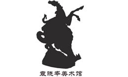 Yuan Xiaocen Art Museum