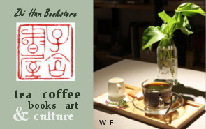 Zi Han Bookstore