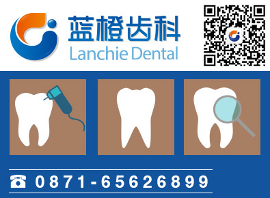 Lanchie Dental Clinic