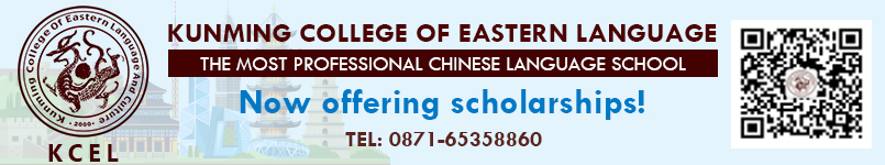 Kunming College of Eastern Language and Culture